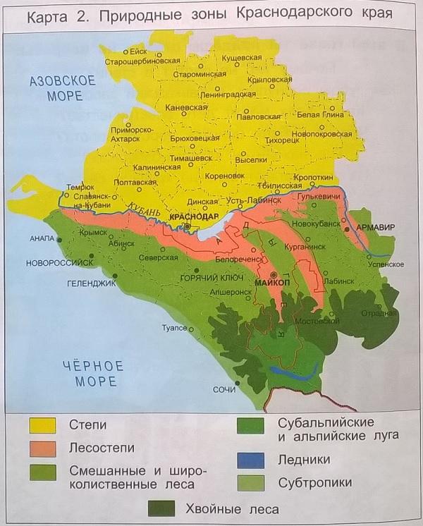 карта природных зон Краснодарского края