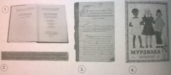 Древнегреческие письменные источники