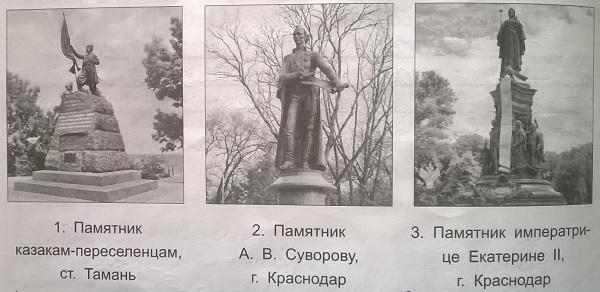 памятники в Краснодарском крае